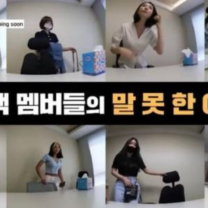 女性アイドルの過酷な現実?第2の飛躍を目指す『Miss Back』(미쓰백)10月8日初放送決定。