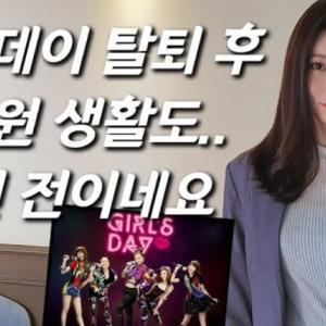元Girl's Dayジイン(チャン・ヘリ)、生活苦でグループ脱退したことを初告白「コシウォンで生活して一生懸命アルバイトしていた」