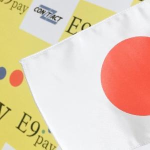 韓国から日本への送金サービスは『E9pay』が便利?手数料も一律8000ウォンでお得に利用できる件