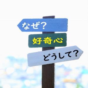 「問い」を見つける