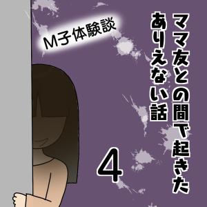 ママ友との間に起きたありえない話4〜M子体験談