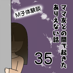 ママ友との間で起きたありえない話35〜M子体験談