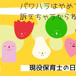 パワハラ起こすと訴えちゃうからね!! ~現役園長の日常ブログ~