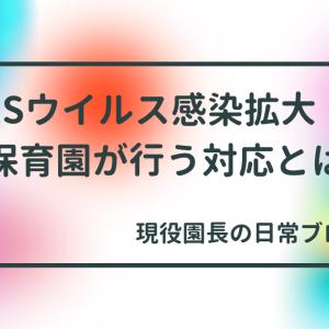 RSウイルス拡大!!保育園が行う対応とは~現役園長の日常ブログ~