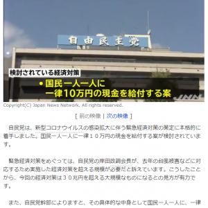 新型コロナ対策で10万円給付