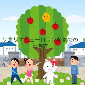 東京観光の参考にどうぞ!新宿からサンリオピューロランド(京王多摩センター)までの行き方を紹介します
