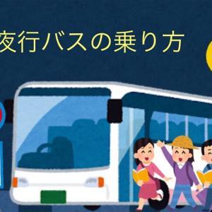 夜行バス初心者必見!不安ならこれを見ろ!!夜行バスの乗り方・予約方法・感想をご紹介します