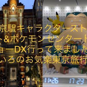 東京駅キャラクターストリート&ポケモンセンタートウキョーDX行って来ました きいろのお気楽東京旅行記