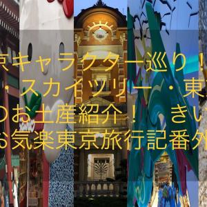 東京キャラクター巡り!浅草・スカイツリー ・東京駅のお土産紹介! きいろのお気楽東京旅行記番外編