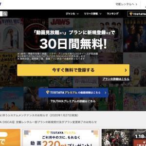 TSUTAYA TVの「動画見放題」ってどんなサービス?メリット、デメリットを一挙解説します!