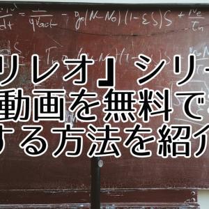 『ガリレオ』シリーズ(ドラマ・特別編・映画)のフル動画を無料で視聴する方法を紹介