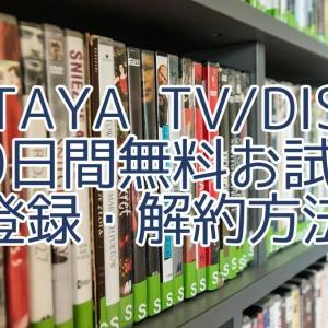 TSUTAYA TV/DISCASの30日間無料お試しへの登録・解約方法を解説