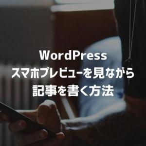 WordPressでスマホプレビューを見ながら記事を編集する方法