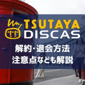 TSUTAYA DISCASの解約(退会)方法を解説【アカウント削除】