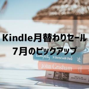 Kindel(キンドル)月替わりセールからおすすめ本を紹介|40%OFF以上でお得【2020年7月】