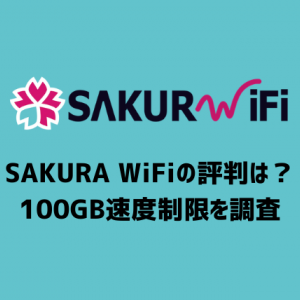 SAKURAWiFiの評判は?100GBの速度制限について口コミを調べた結果わかったこと