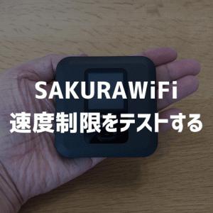 SAKURAWiFiの容量無制限を検証!100GB速度制限がかかるまで実際に使ってみた