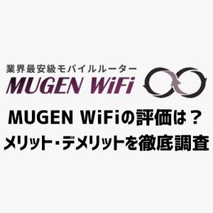 MUGEN WiFiのメリット・デメリットとは?新100GBプランの本当の評判を口コミから徹底調査!