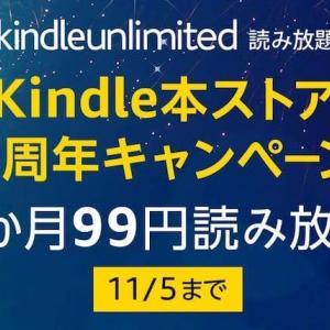 【Amazon】Kindle Unlimitedが2ヶ月99円キャンペーン実施中!11月5日まで!【ストア8周年記念】