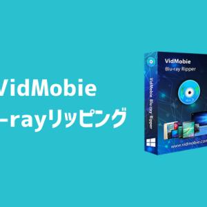 保護中: VidMobie Blu-rayリッピングをレビュー。BD・DVDに対応した動画変換ツール