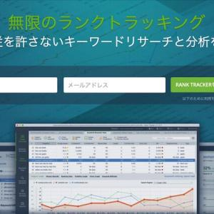 検索順位チェックツール Rank Tracker の使い方と料金プランを解説