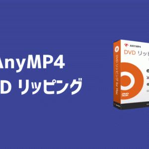 AnyMP4 DVD リッピングをレビュー。使い方を詳しく解説