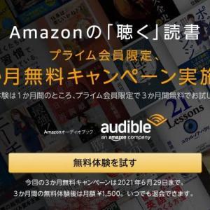 【6/29まで】Audibleが3ヶ月無料キャンペーンを実施中。お得に利用する絶好のチャンス