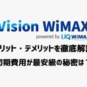 Vision WiMAXのメリット・デメリットについて詳しく解説。新WiMAXサービスの口コミ・評判は?