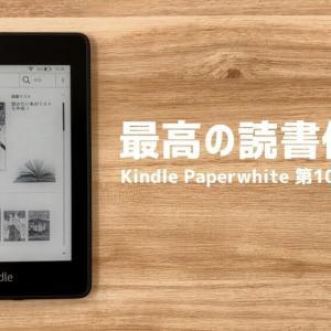 Kindle Paperwhite(第10世代)をレビュー!最高の読書体験を目指せる電子書籍リーダー