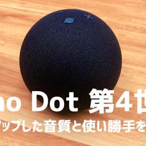 Echo Dot 第4世代をレビュー。できることやEcho 無印 第2世代との比較を解説