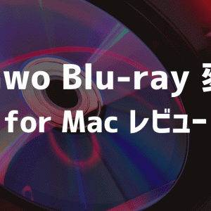 Leawo Blu-ray 変換 for Macをレビュー!リッピングツールの決定版