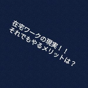 在宅ワークの現実!! アラフォー母の就活★番外編・続