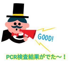 【ご報告】PCR検査結果の連絡が来ました!!