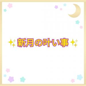 ✨新月の叶い事✨