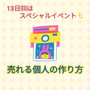 【必見!】9/13(日)安藤美冬さんスペシャルトークイベント✨