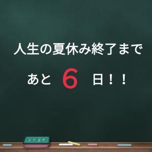 9月で卒業✨ 人生の夏休みが終わる!!