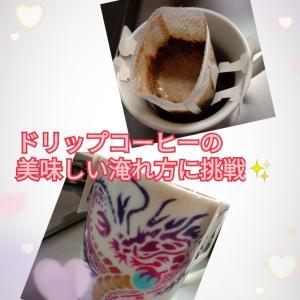 高まる幸福感♡ドリップパックコーヒーの美味しい淹れ方に挑戦✨