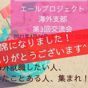 ひとりじゃないからできること♡ 4/24海外支部交流会✨満席✨に感謝