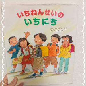 【子育て】絵本『いちねんせいのいちにち』をwithコロナの新1年生の息子に読む母