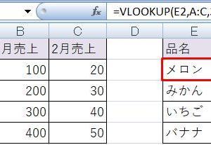 実際にVLOOKUP関数に組み合わせるのは【Excel】