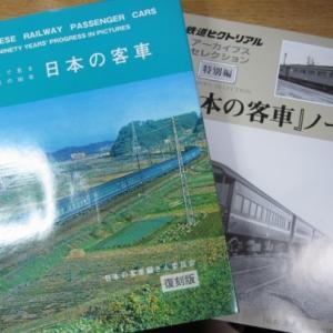 気になっていた本 その1「日本の客車」