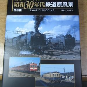 気になっていた本 その2「発掘カラー写真 昭和30年代鉄道原風景 国鉄編」