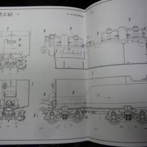 13mmでC62を作る 全体仮組みその1 テンダー1