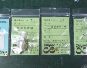 13mmでC62を作る76 キャブ周りのパーツ検討