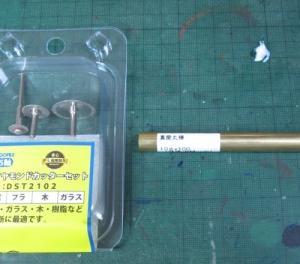 13mmでC62を作る82 煙突その2
