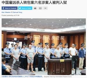 中国の殺し屋や闇組織の話題