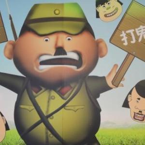 中国の反日ドラマ 抗日神劇