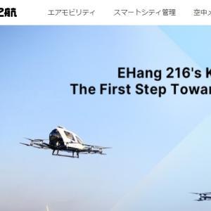 空飛ぶ車にご用心 中国イーハン/Ehang 杜撰な内容