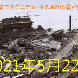 M7.4地震に武漢竜巻 中国で天災が相次いで発生 画像多め