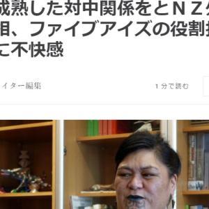 """""""EUが中国投資協定凍結へ 一方で閣僚の親中発言で態度が怪しいニュージーランド"""""""